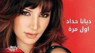 اغاني حصرية Awel Mara - Diana Hadad أول مرة - ديانا حداد تحميل MP3