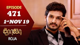 ROJA Serial | Episode 471 | 1st Nov 2019 | Priyanka | SibbuSuryan | SunTV Serial |Saregama TVShows