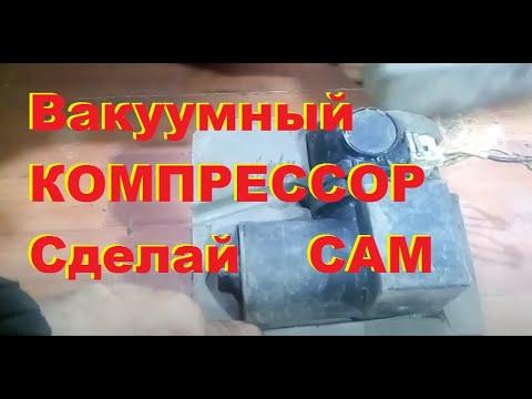 Вакуумный насос для фильтрации растворов из автомобильного компрессора.