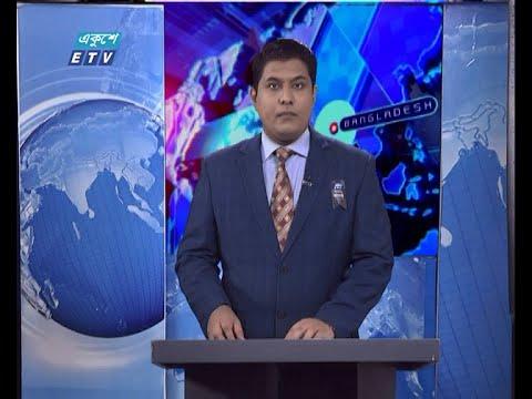 11 PM News || রাত ১১টার সংবাদ || 07 August 2020 || ETV News