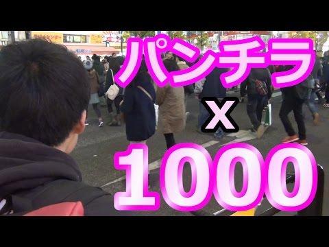 女性1000人のパンツを見る方法!!