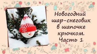 ❂❂❂ Новогодний шар-снеговик в шапочке крючком. Часть1 ❂❂❂