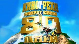 """Все грехи фильма """"Вокруг света за 80 дней"""""""
