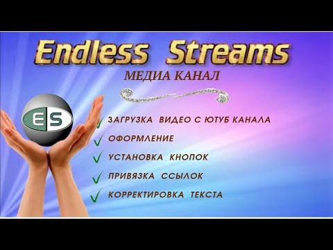 Создаем свой контент на сервисе ENDLES  STREAMS