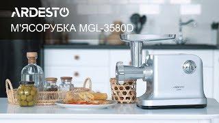 М'ясорубка Ardesto MGL-3580D