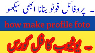 profile photo kese banate hain how to make profile pic on android mobile via pixalab 2021 urdo hindi