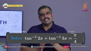 Plus Two | Mathematics | Class – 17