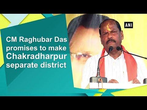 CM Raghubar Das promises to make Chakradharpur separate district