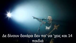 Ska-P - El Vals Del Obrero(Greek Lyrics)