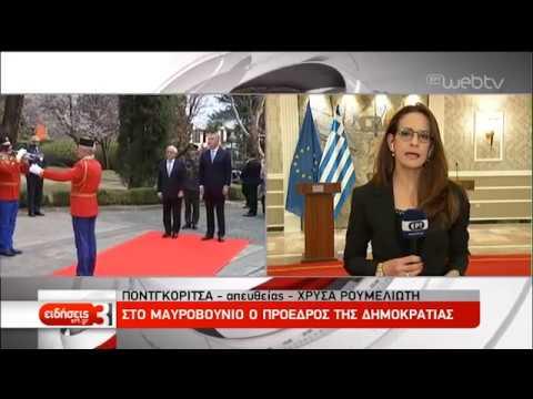 Μήνυμα ΠτΔ προς Τουρκία, Αλβανία και Βόρεια Μακεδονία από το Μαυροβούνιο | 07/03/19 | ΕΡΤ