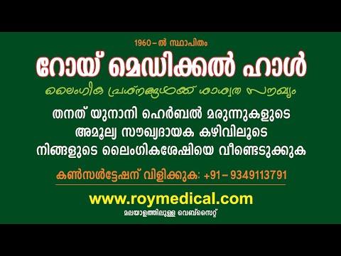 roymedical.com