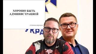 Друг Президента Баканов уже несет справку