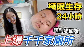 【狠愛演】上爆千千家廁所,極限生存24小時『吃到想回家』feat.千千