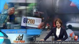 ที่นี่ Thai PBS - ที่นี่ Thai PBS : เยียวยา จีที 200