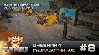 Tanki X: Дневники разработчиков #8