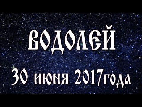 20 июля гороскоп дева