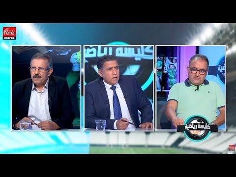 العرب اليوم - شاهد: برنامج كليسة رياضية يكشف تفاصيل دقيقة حول هروب لاعب كونغولي عن الدفاع الجديدي