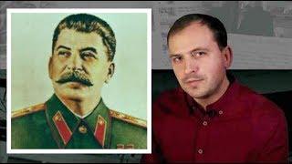 Как относиться к СТАЛИНУ и репрессиям? - СЁМИН Константин