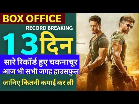 War Box Office Collection Day 13, Hrithik Roshan, Tiger Shroff, War 12th Day Collection, #War Movie