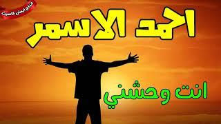تحميل و مشاهدة احمد الاسمر ???? اغنيه انت وحشني ???? غنوه عاطفيه جامده جدا ???? انتاج ايمان كاست MP3