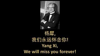 Yang Xi Video Tribute | 杨犀纪念映像