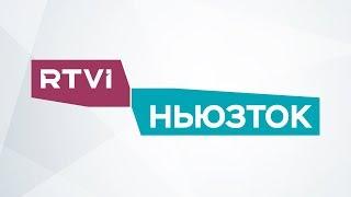 Запрет на пластик, Трамп против журналиста CNN и шансы принца Чарльза на престол/ Ньюзток RTVI