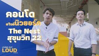 วิดีโอ of เดอะ เนสท์ สุขุมวิท 22