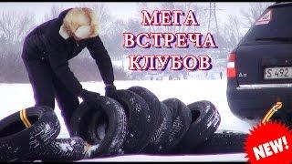 Мега покатушки. Павлодарские автолюбители на отдыхе. Большая встреча клубов