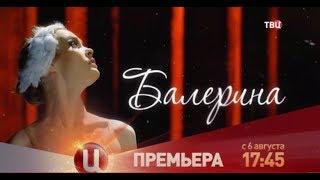 Балерина 1, 2, 3, 4 серия дата выхода