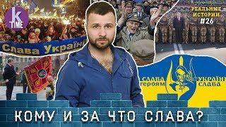 """Как появилось """"Слава Украине! Героям - Слава!"""" - #26 Реальные истории"""