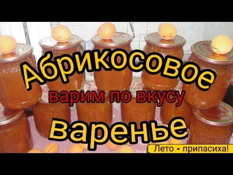 Варенье из абрикосов. Абрикосовое варенье на зиму.Рецепт.