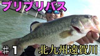 #1バス釣り福岡県遠賀川でバスプロにガイドしてもらおう!