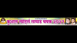 Kushal Sports Sapard Chashak  2021//S.K.ENTERTAINMENT \\DAY 2