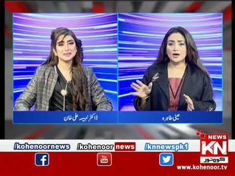 Kohenoor@9 With Dr Nabiha Ali Khan 09 January 2021 | Kohenoor News Pakistan