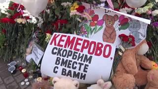 В день траура воскресенцы провели акцию памяти жертв трагедии в Кемерове