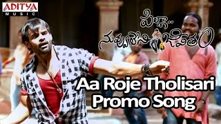 Aa Roje Tholisari Promo Song - Pilla Nuvvu Leni Jeevitham Movie