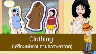 สื่อการเรียนการสอน Clothing (เครื่องแต่งกายตามสภาพอากาศ) ป.4 ภาษาอังกฤษ