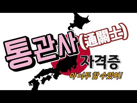 무역 최고의 자격증, 한국에서는 관세사! 일본에서는 통관사(通關士)!