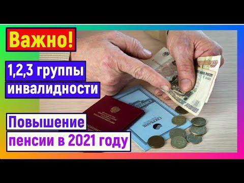 1, 2, 3 группы инвалидности. Повышение пенсий в 2021 году. Дополнительные выплаты инвалидам