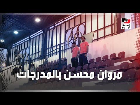 مروان وناصر يتابعان مباراة الأهلي والجيش