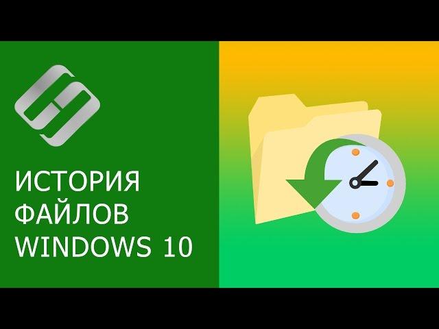 Видео: как включить или отключить Историю Файлов в Windows 10 и 8, резервное копирование данных