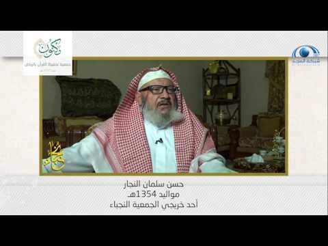 النجار .. التحق بحلقات القرآن بعد أن جاوز الثمانين عاما