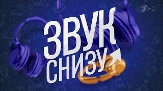 Вечерний Ургант. Звук снизу - Елизавета Арзамасова и Светлана Иванова. (31.05.2016)