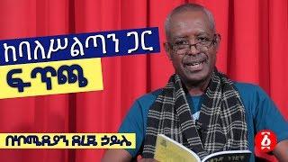 """""""ከባለሥልጣን ጋር  ፍጥጫ"""" የኮሜዲያን ደረጄ ኃይሌ አዝናኝ ጨዋታ   Ethiopia"""