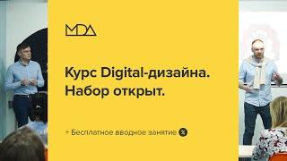 О курсе digital-дизайна в Московской Диджитал Академии