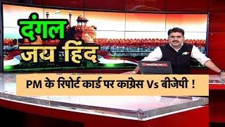 DANGAL- PM के रिपोर्ट कार्ड पर कांग्रेस Vs. बीजेपी !| Bharat Tak