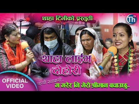 Thaha Live Dohori EP13 मिर्गौला फेल भएका लोकबहादुरको उपचार यसरी जुट्दै सहयोग, Saru Sunar Tika Sanu.