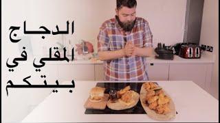 الدجاج المقلي الأمريكي 🇺🇸 في بيتكم