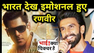 Ranveer Singh kind reaction on salman khan