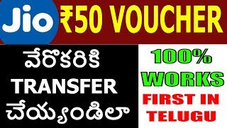 HOW TO TRANSFER JIO VOUCHER TELUGU || HOW TO USE JIO VOUCHER TELUGU || TEKPEDIA TELUGU
